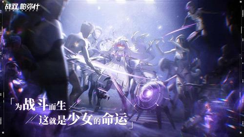 《战双帕弥什》21号个人PV全公开!