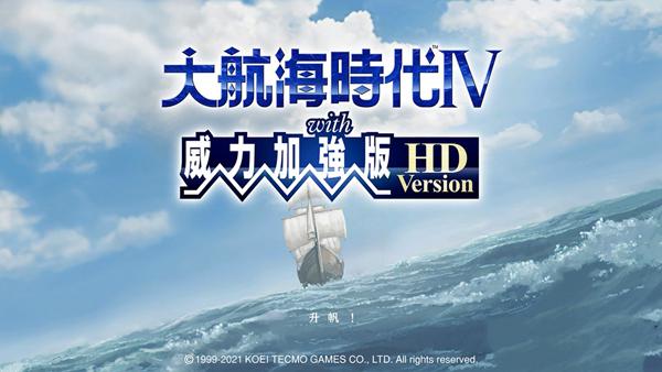 大航海�r代4威力加��版HD�D片1
