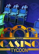 大赌场大亨(Grand Casino Tycoon)PC中文破解版