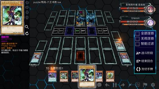 游戏王ygopro2手机版截图0