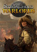 要塞:群雄割据(Stronghold: Warlords)中文版 集成战争艺术DLC