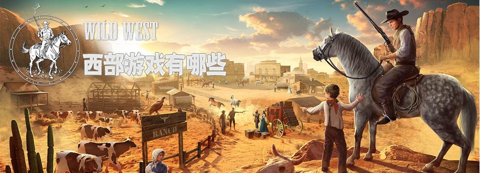 西部游戏有哪些-美国西部游戏推荐-西部题材游戏-当游网