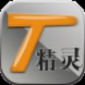 淘精灵淘宝店铺宝贝排名实时监控软件 最新版2.1