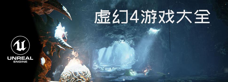 虚幻4游戏有哪些-虚幻4游戏下载-当游网