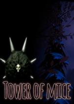 小鼠之塔(Tower of Mice)PC破解版