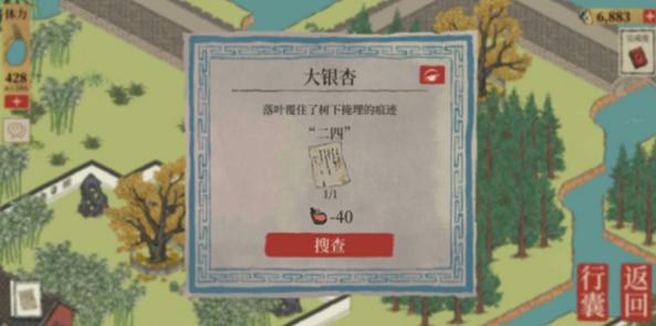 江南百景图藏匿的泻药3