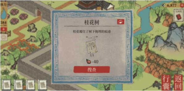 江南百景图藏匿的泻药6