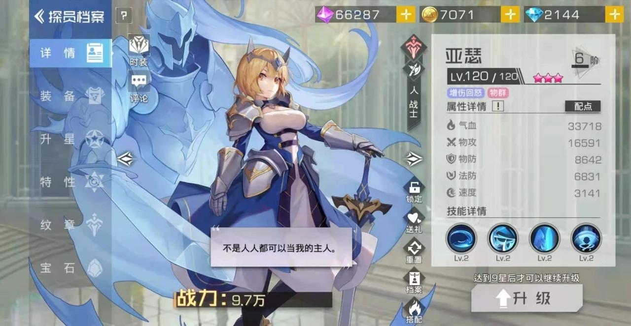 �p生幻想4