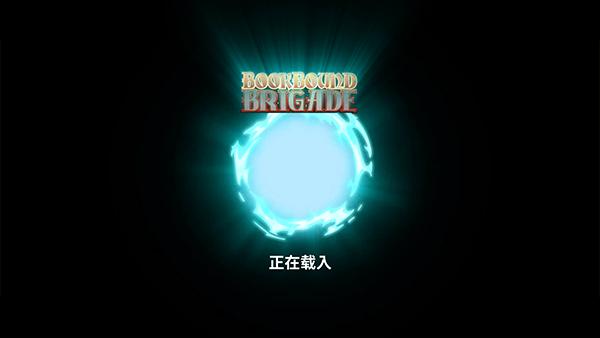 书卷旅队(Bookbound Brigade)图片8