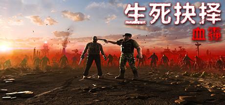 生死抉择血霾游戏图片