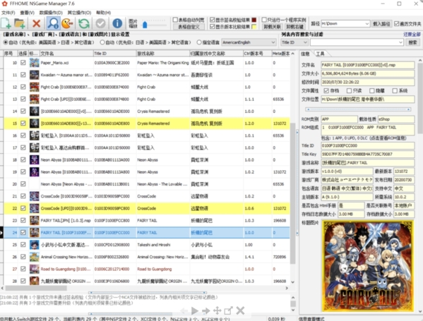 NSGame Manager图片1