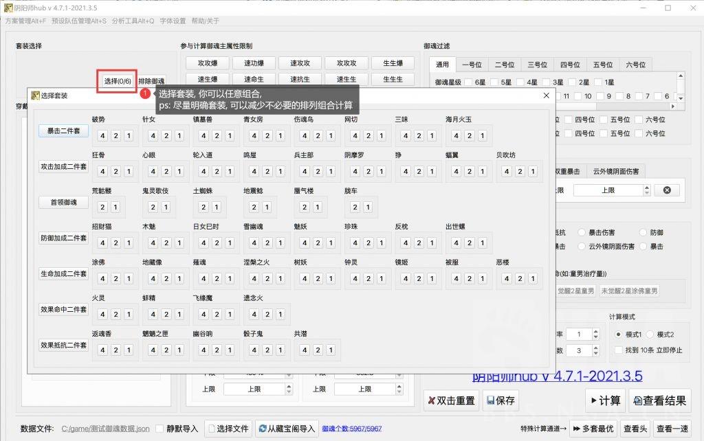 阴阳师hub电脑版图片