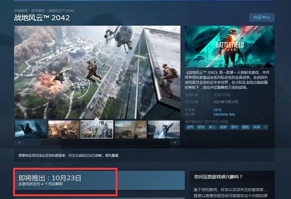 《战地2042》Steam商店截图