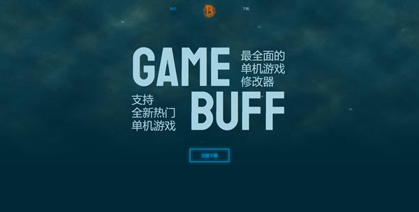 gamebuff修改器�D片1