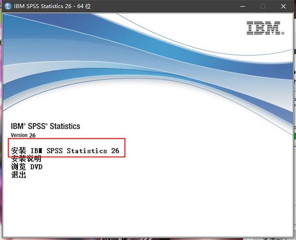 IBM SPSS Statistics 26�D片6