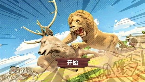 动物战争模拟器最新版截图0