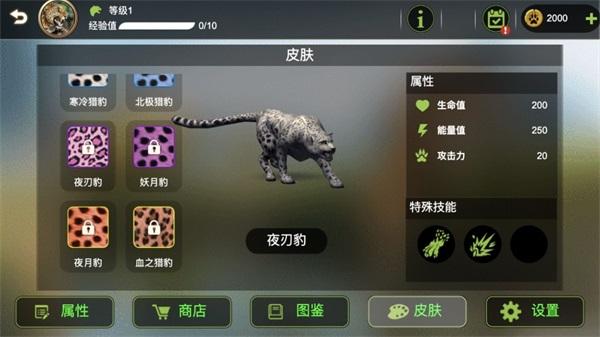动物战争模拟器破解版无限金币无限版截图0