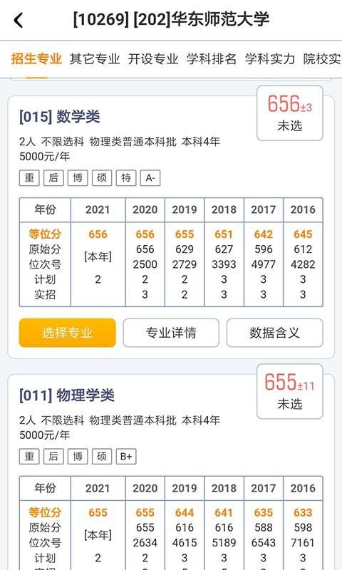 广东新高考截图0
