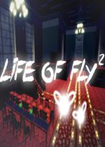 蝇的生活2