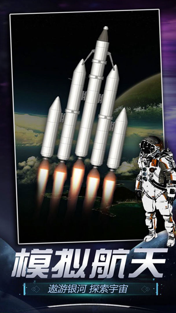 火箭航天模拟器3D版截图0
