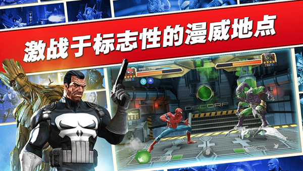 漫威超级争霸战无限星币版截图0