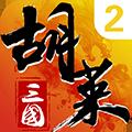 胡�R三��2�荣��o限�@石版