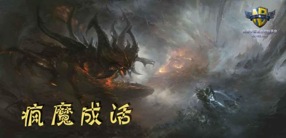 魔兽争霸3疯魔成活地图截图0