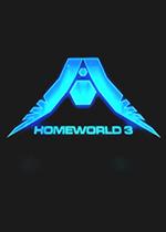 家�@3(Homeworld)PC破解版