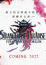 乐园的异乡人:最终幻想OriginPC中文版
