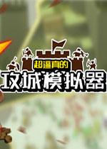 超逼真的攻城模�M器PC中文版