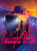 暮光驾驶(Twilight Drive)PC版
