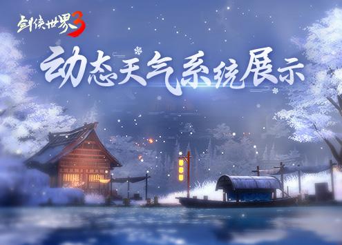 次时代武侠手游《剑侠世界3》动态天气系统展示