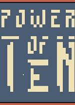 十的力量(Power of Ten)PC版