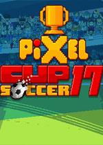 像素杯足球:�K�O版(Pixel Cup Soccer - Ultimate Edition)PC破解版
