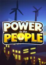 送电入户(Power to the People)PC中文版