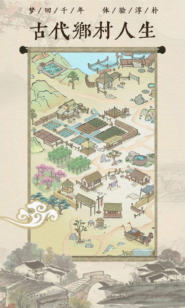 古代乡村人生截图0