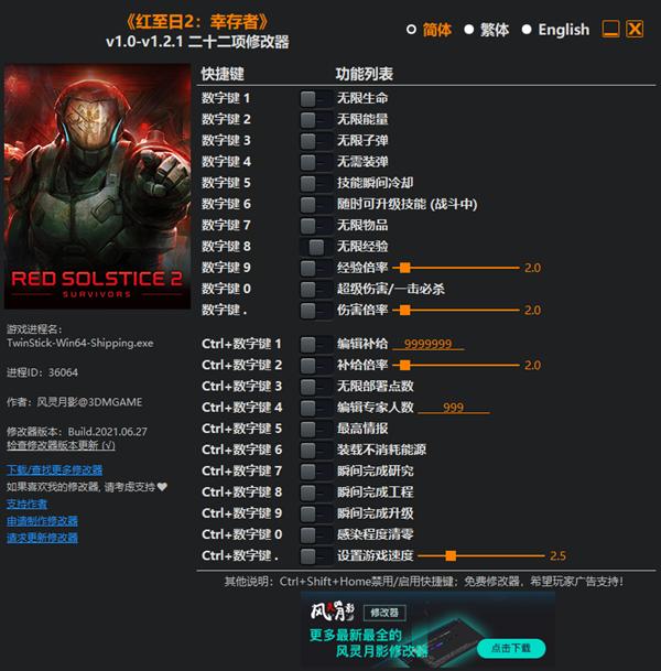 红至日2幸存者二十二项修改器截图0