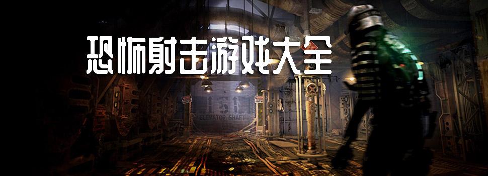 恐怖射击游戏大全-恐怖射击游戏下载-当游网