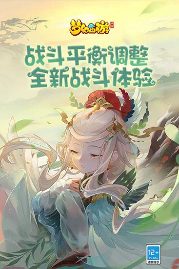 梦幻西游手游网易版截图0