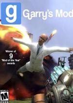 盖瑞模组(Garry'sMod)PC2021正式版