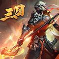 乱战三国红包版 安卓版v1.2.6