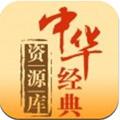 中华经典资源库