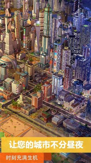模拟城市我是市长无限绿钞版截图0