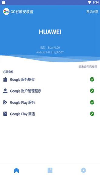 谷歌四件套安装器截图0