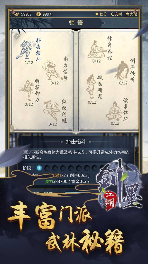 剑墨江湖截图0