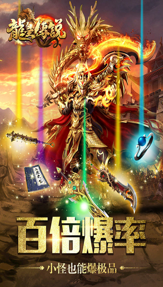 龙皇传说无限元宝版截图0