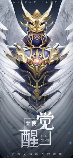 荣耀大天使截图0