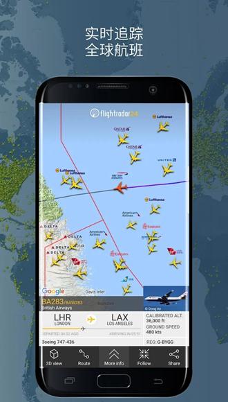 Flightradar24付费高级版截图0
