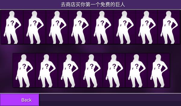 女巨人模拟器解锁全部角色版截图0