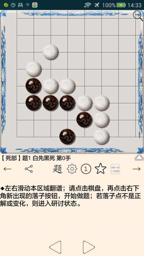 围棋宝典app截图0